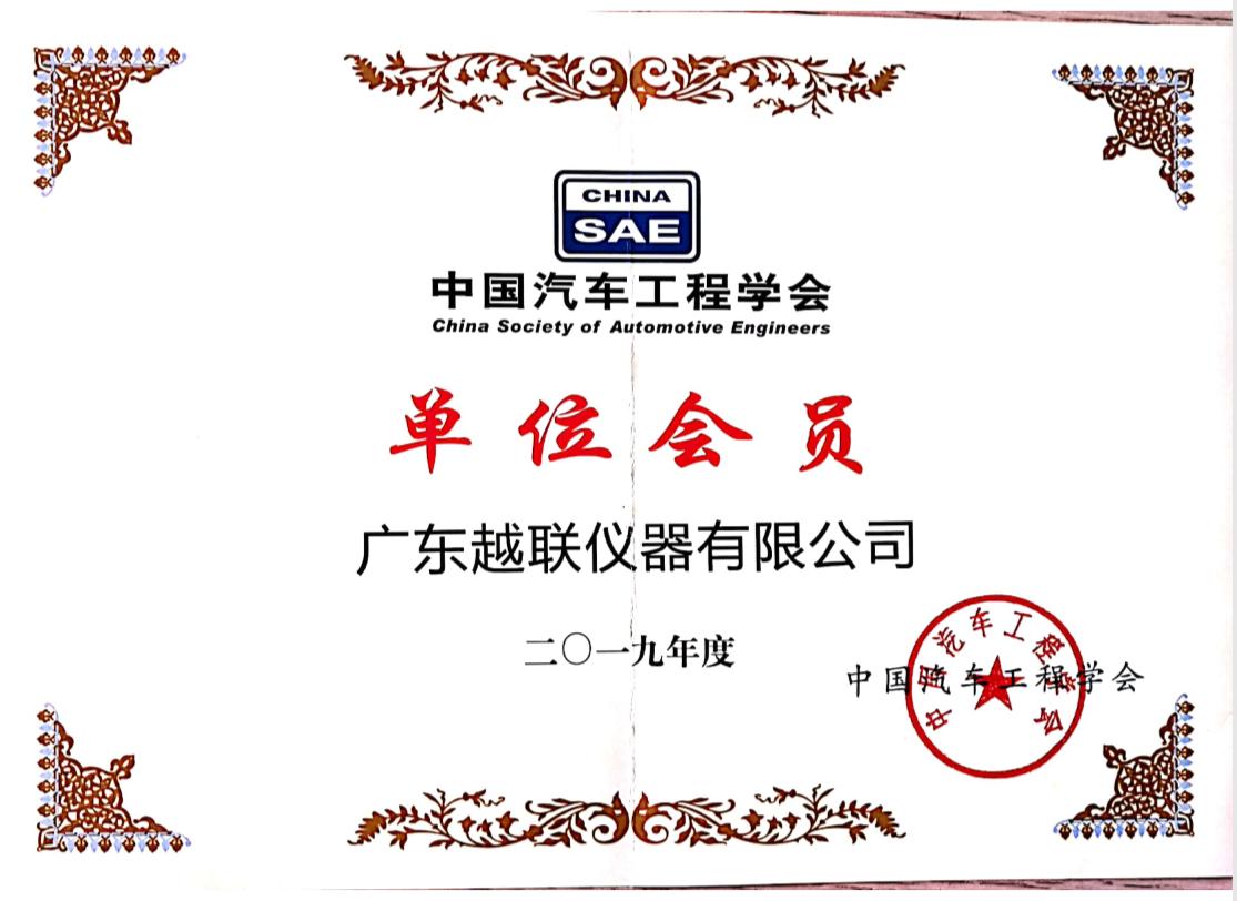 中國汽車工程學會會員證書(1).png