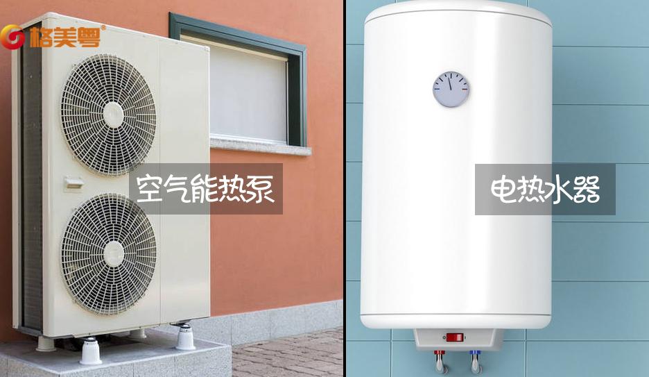 别墅用空气能热水器好还是电热水器好