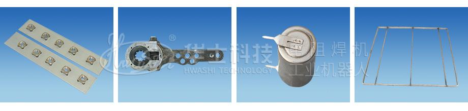 工频点焊机